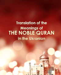 Translation of the Meanings of THE NOBLE QURAN in the Ukranian