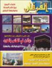 مجلة الفرقان العدد 699
