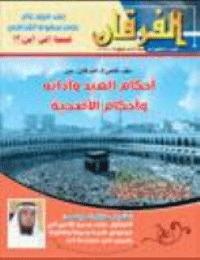 مجلة الفرقان العدد 700