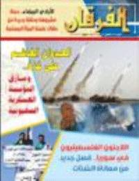 مجلة الفرقان العدد 703