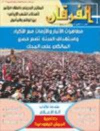مجلة الفرقان العدد 710
