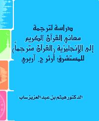 دراسة لترجمة معاني القرآن الكريم إلى الإنجليزية (القرآن مترجماً) للمستشرق آرثر ج. آربري