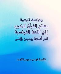 دراسة ترجمة معاني القرآن الكريم إلى اللغة الفرنسية التي أعدها ريجيس بلاشير