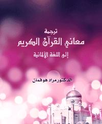ترجمة معاني القرآن الكريم إلى اللغة الألمانية