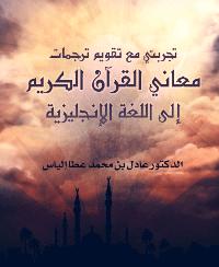 تجربتي مع تقويم ترجمات معاني القرآن الكريم إلى الإنجليزية