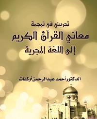 تجربتي في ترجمة معاني القرآن الكريم إلى اللغة المجرية