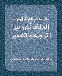 نقل معاني القرآن الكريم إلى لغة أخرى بين الترجمة والتفسير