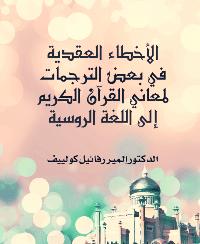 الأخطاء العقدية في بعض الترجمات لمعاني القرآن الكريم إلى اللغة الروسية
