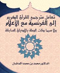 تعامل مترجمي القرآن الكريم إلى الفرنسيةمع الأعلام ولا سيما ذات الصلة بالأديان السابقة
