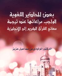 المشترك اللفظي وترجمة معاني القرآن الكريم: دراسة وتمهيد لمعجم عربي – إنجليزي