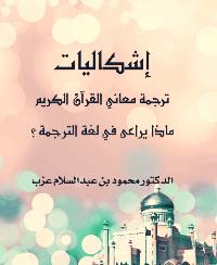 إشكاليات ترجمة معاني القرآن الكريم (ماذا يراعى في لغة الترجمة)؟