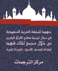 جهود المملكة العربية السعودية في مجال ترجمة معاني القرآن الكريم من خلال مجمع الملك فهد لطباعة المصحف الشريف بالمدينة المنورة