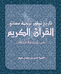 تاريخ تطور ترجمة معاني القرآن الكريم في منطقة البلقان