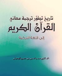 تاريخ تطور ترجمة معاني القرآن الكريم إلى اللغة التركية