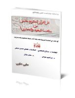 هل القرآن الكريم مقتبس من كتب اليهود والنصارى؟