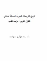 تاريخ الترجمات العبرية الحديثة لمعاني القرآن الكريم : دراسة نقدية