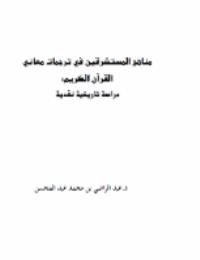 مناهج المستشرقين في ترجمات معاني القرآن الكريم: دراسة تاريخية نقدية