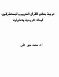 ترجمة معاني القرآن الكريم والمستشرقون: لمحات تاريخية وتحليلية