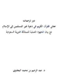 دور ترجمات معاني القرآن الكريم في دعوة غير المسلمين إلى الإسلام مع بيان الجهود العملية للمملكة العربية السعودية