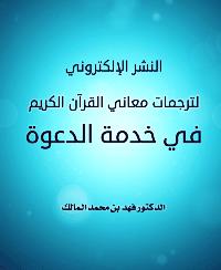 النشر الإلكتروني لترجمات معاني القرآن الكريم في خدمة الدعوة