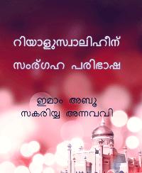 റിയാളുസ്വാലിഹീന് സംഗ്രഹ പരിഭാഷ