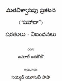 మతవిశ్వాసపు ప్రకటన (షహాదా) షరతులు – నిబంధనలు