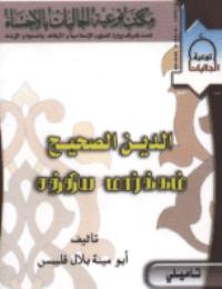 சத்தீய மார்க்கம்