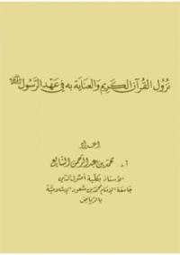 نزول القرآن الكريم والعناية به في عهد الرسول صلى الله عليه وسلم