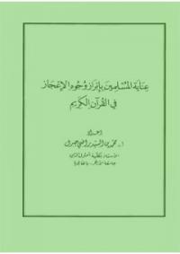 عناية المسلمين بإبراز وجوه الإعجاز في القرآن الكريم