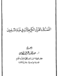"""""""التمسك بالقرآن الكريم وأثره في حياة المسلمين"""""""