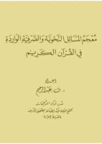 معجم المسائل النحوية والصرفية الواردة في القرآن الكريم