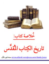 تاريخ الكتاب المُقدَّس