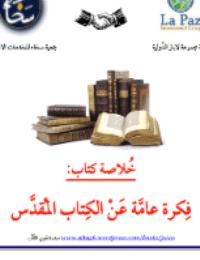 فكرة عامّة عن الكتاب المُقدَّس
