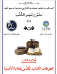 مخطوطات الكتاب المُقدَّس بلغاتها الأصلية