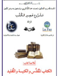 الكتاب المُقدَّس والكنيسة والتَّقليد