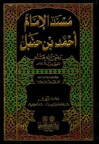 مسند أحمد بن حنبل