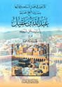 الأربعون في فضل المساجد وعمارتها
