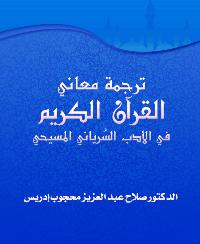 ترجمة معاني القرآن الكريم في الأدب السُرياني المسيحي