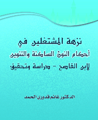 نزهة المشتغلين في أحكام النون الساكنة والتنوين لابن القاصح دراسة وتحقيق