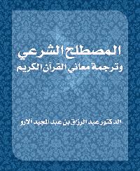 المصطلح الشرعي وترجمة معاني القرآن الكريم