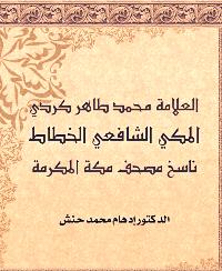 العلامة محمد طاهر كردي المكي الشافعي الخطاط ناسخ مصحف مكة المكرمة