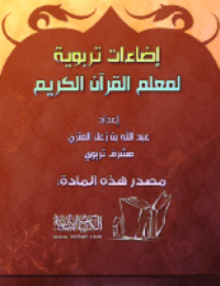إضاءات تربوية لمعلم القرآن الكريم