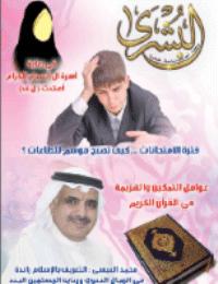 مجلة البشرى العدد 88