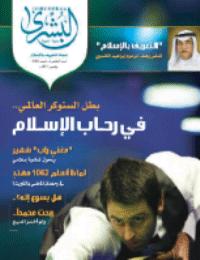 مجلة البشرى العدد 105
