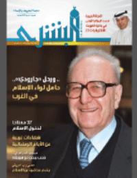 مجلة البشرى العدد 113