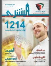 مجلة البشرى العدد 115