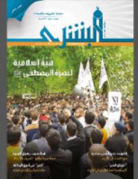 مجلة البشرى العدد 116