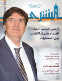 مجلة البشرى العدد 124