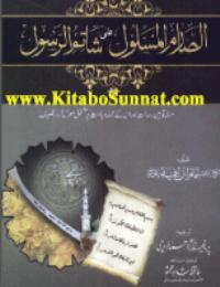 الصارم المسلول علی شاتم الرسول