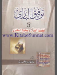 توفیق الباری فی تطبیق القرآن وصحیح البخاری